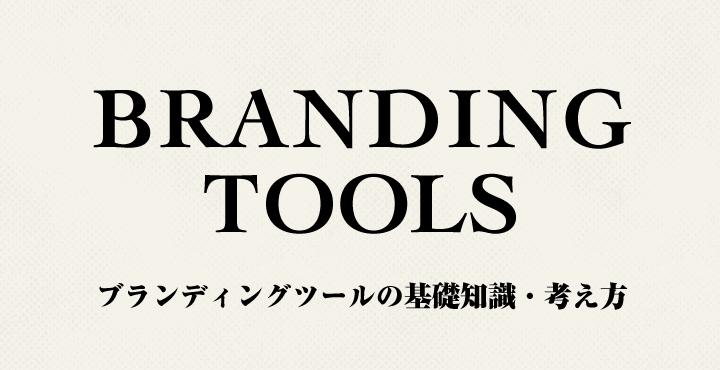 Brandingtool考え方