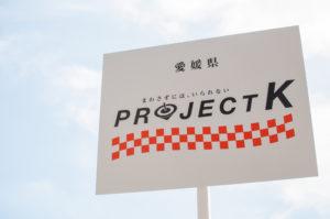 PROJECTK_プラカード
