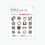 20161126_designnote_no70