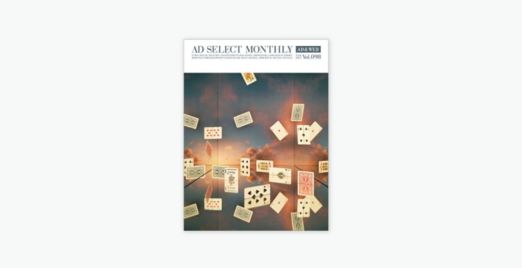 20170125_ad-select-monthly-vol98