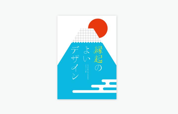 縁起のよいデザイン 書籍イメージ