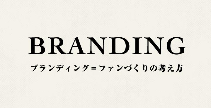 Branding考え方