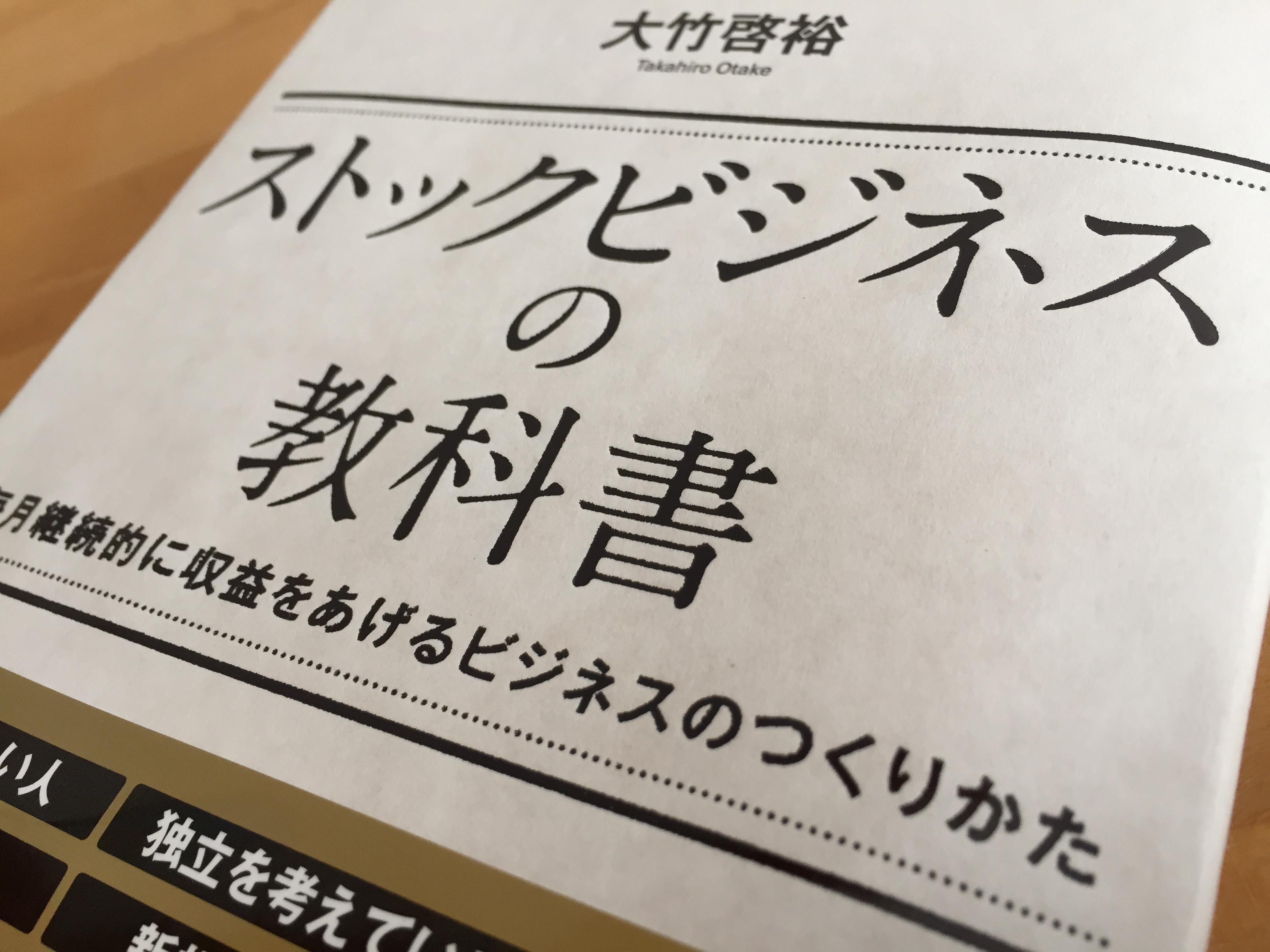 stockbusiness-book