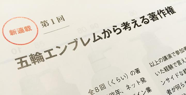 IMG_chosakuken
