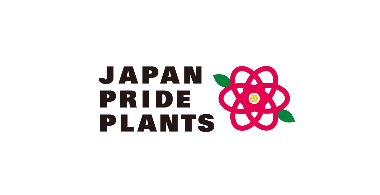 JapanPridePlants_LOGO_01
