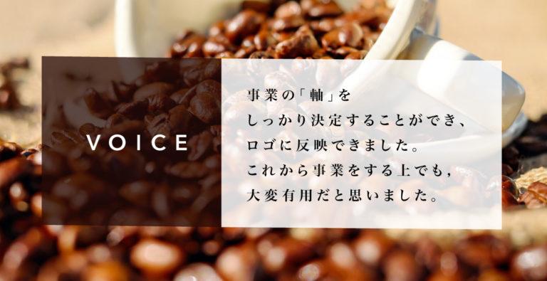 自家焙煎珈琲店_お客様の声アイキャチ