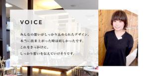 JINグループ_お客様の声アイキャチ