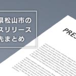 blog_icatch-pressrelease