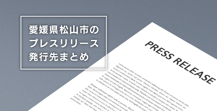 blog_icatch-pressrelease