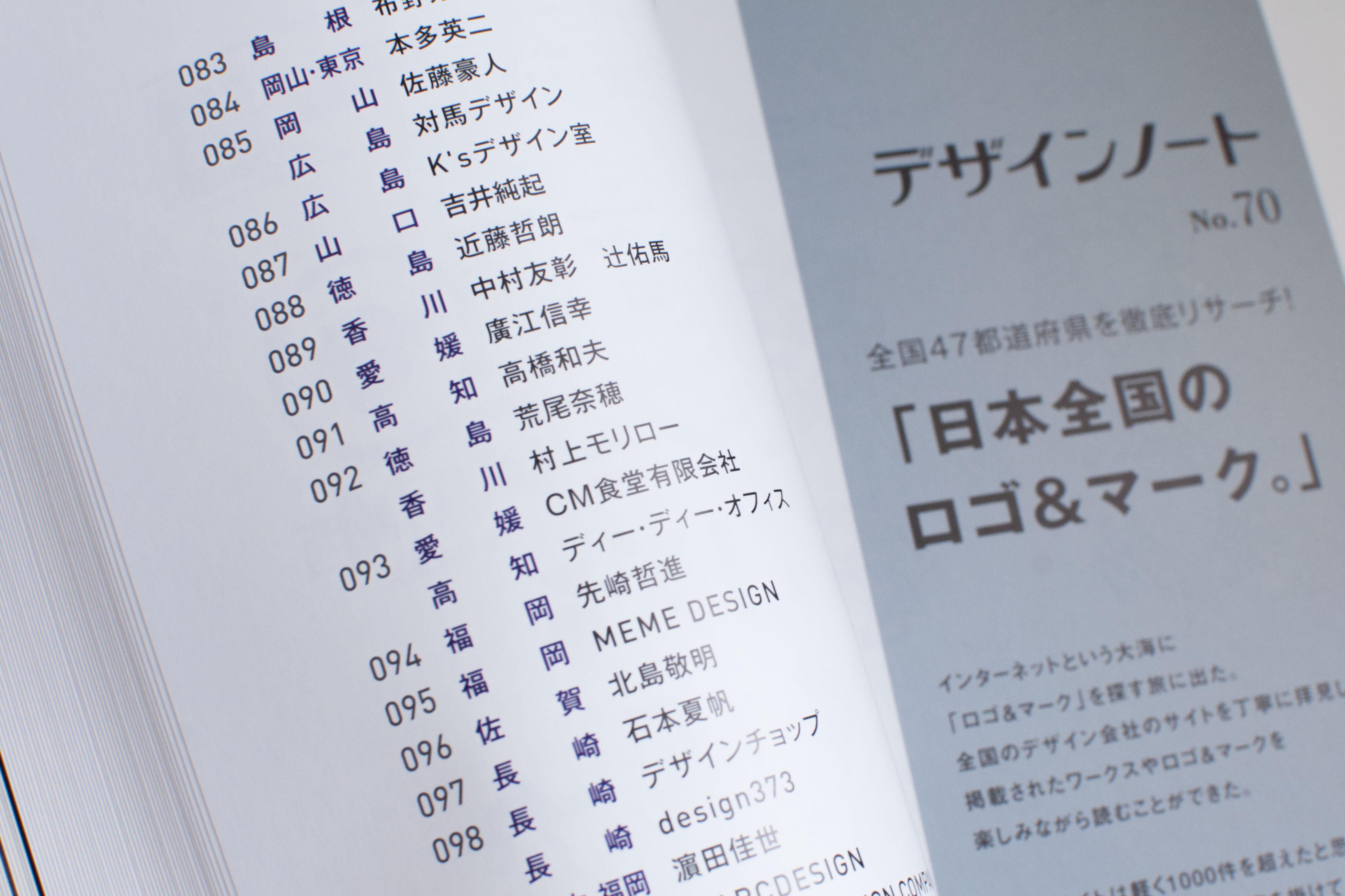 designnote70_01