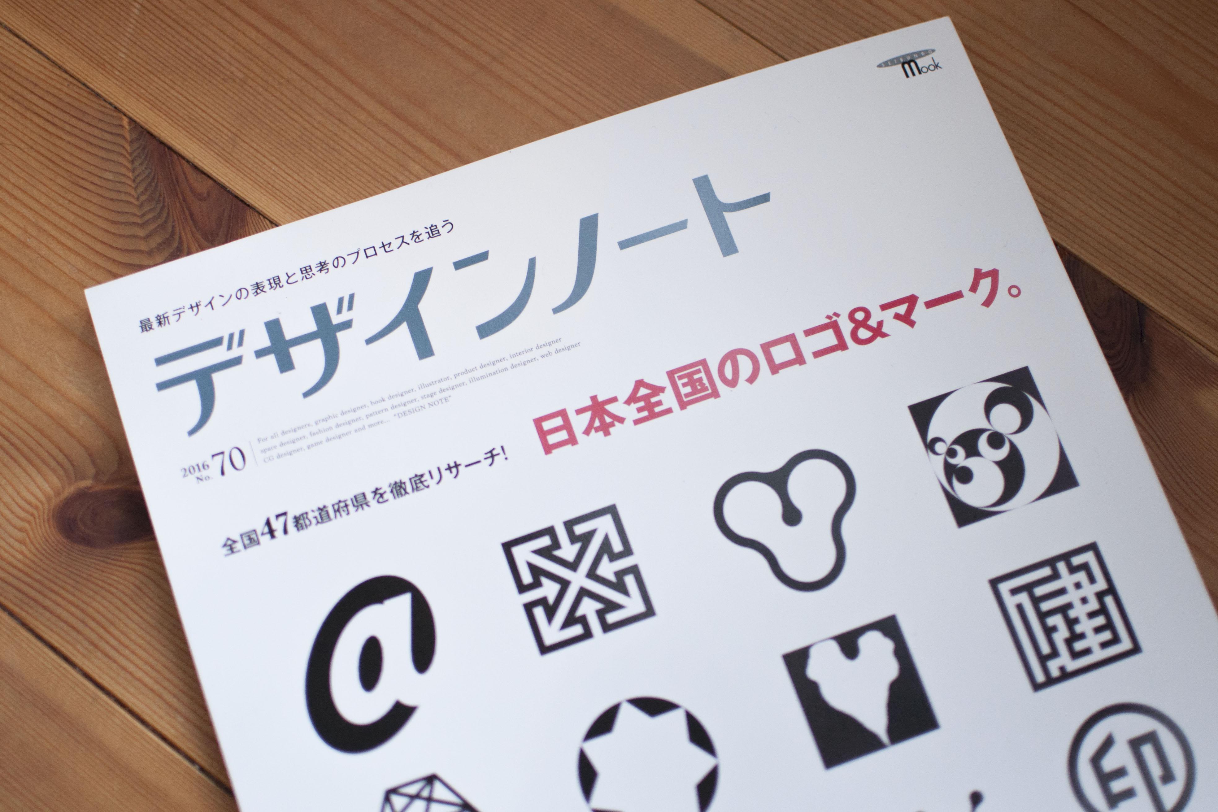 designnote70_02