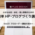 hp-blog-kouza_icatch