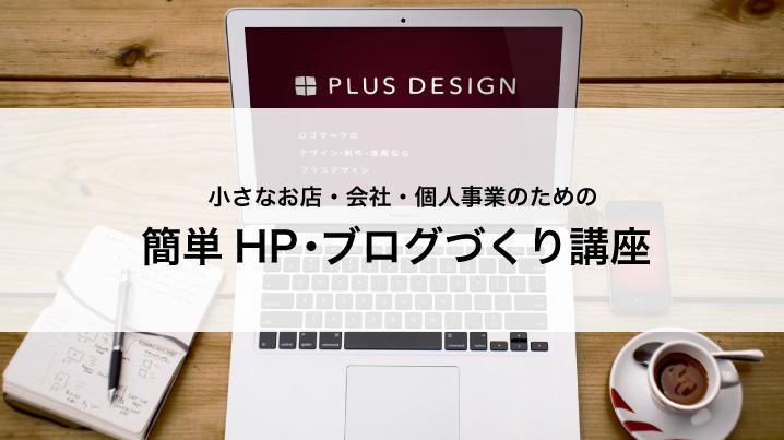 hp-blog-kouza_icatch-summary