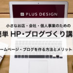 hp-blog-kouza_icatch_2