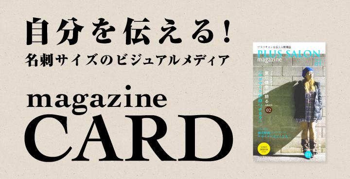 magazine-card