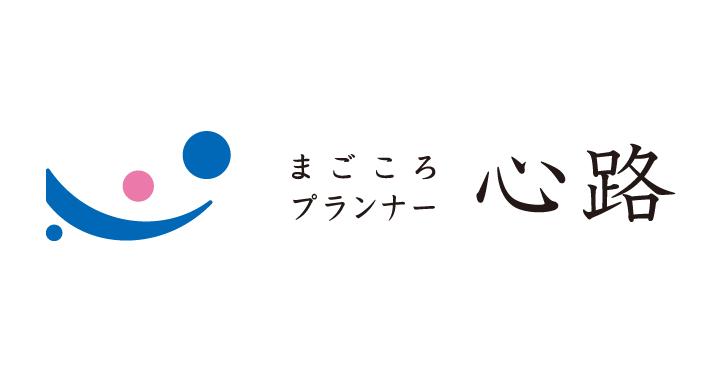 magokoro-planner-logo-01